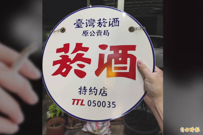 台酒公司派人從嘉義縣最偏遠阿里山鄉取回復刻版「菸酒牌」。(本報合成)