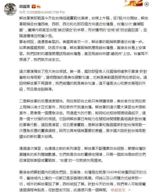 中國官媒《環球時報》總編輯胡錫進稱此「就是攻台的實操性預演,只需一個政治理由把它們從演習版激發成實戰版」。 (擷取自微博)