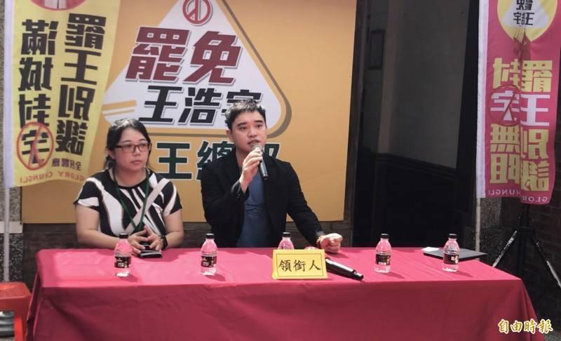 桃園市議員王浩宇的罷免案第二階段連署即將結束。(資料照)