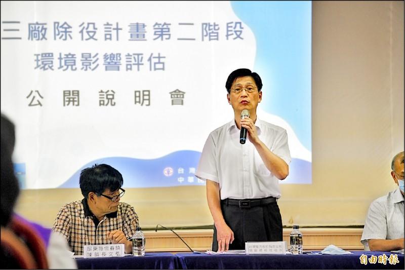 台電副總經理簡福添(右)南下主持核能三廠除役計畫環評說明會。(記者蔡宗憲攝)