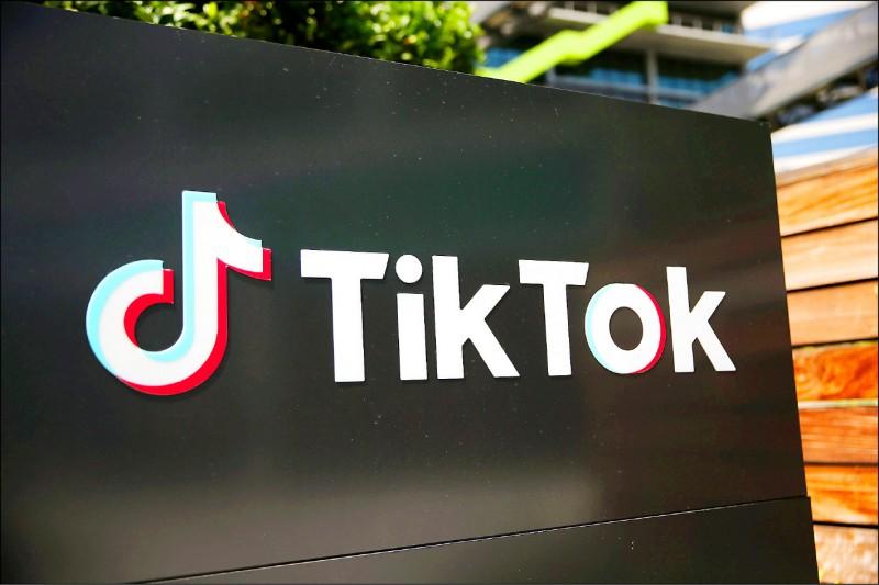 美禁TikTok、微信 20日下架