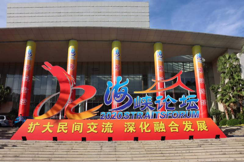 中國統戰平台「海峽論壇」今天在廈門登場,論壇大會明天召開。(中央社)