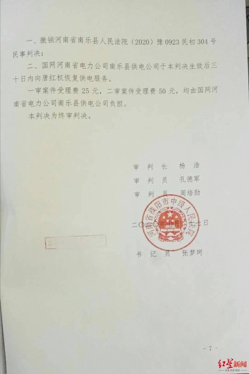 遭政府強行斷電!中國男一狀告上法院 勝訴後家被拆了