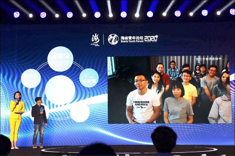 海峽論壇開鑼 出現「台北分會場」