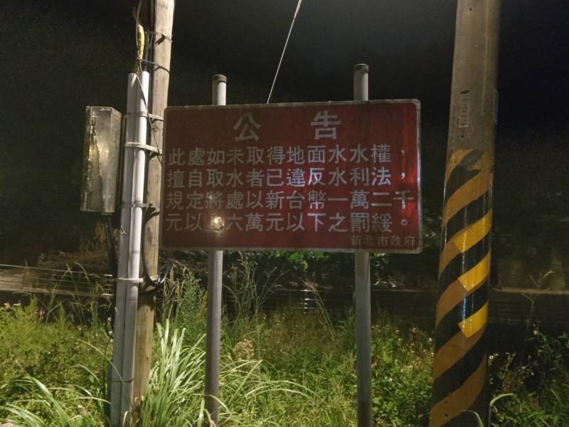 現場已有公告擅自取水者將會面臨罰鍰。(記者吳昇儒翻攝)