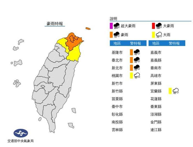 中央氣象局發布5縣市豪大雨特報。(圖擷取自中央氣象局)