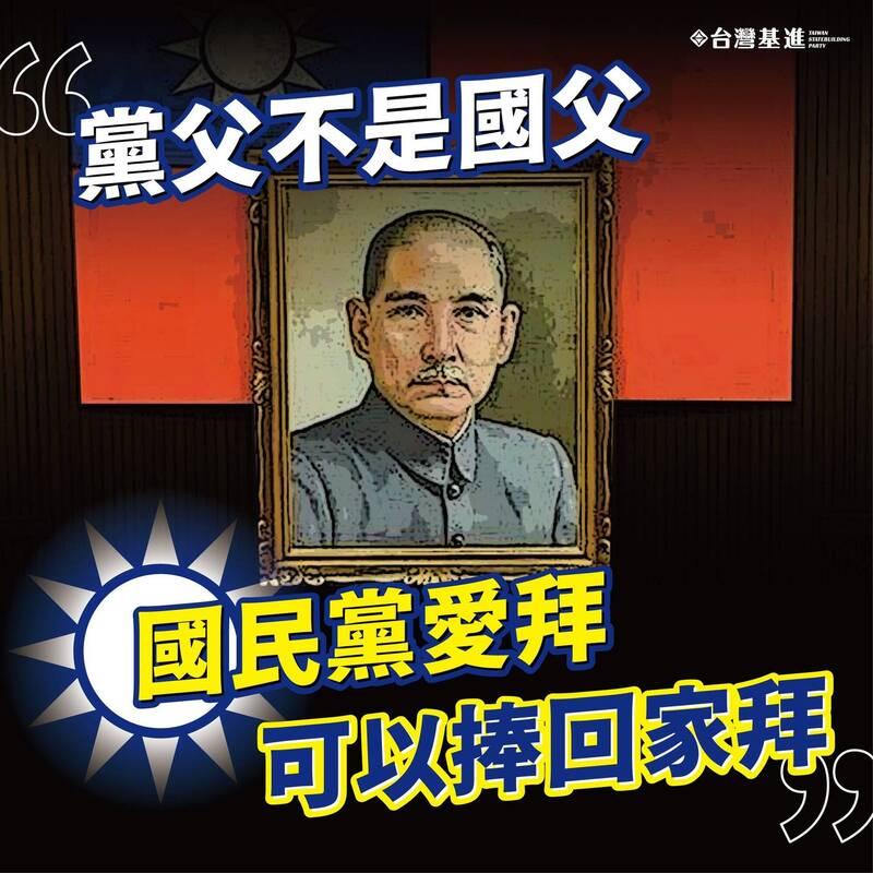 台灣基進強調「黨父不是國父」,孫文是「外國人」,國民黨想膜拜可請回家裡,但不該要求台灣人拜外國人。(擷取自台灣基進臉書)
