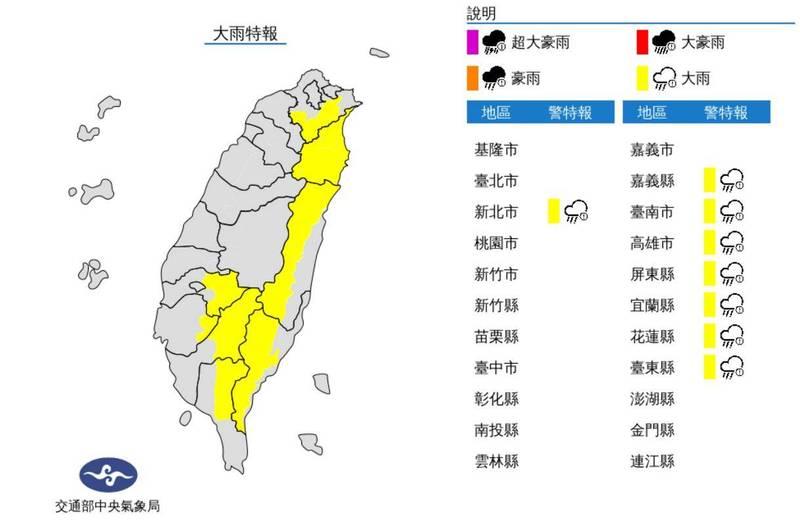 受鋒面影響,易有短時強降雨,新北市及台北市已有豪雨發生,中南部山區也會有午後雷雨出現。(圖擷自中央氣象局)
