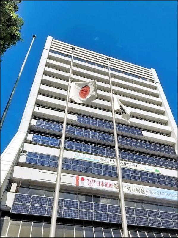 日本和歌山市議會降半旗向前總統李登輝致意。(記者王榮祥翻攝康裕成臉書)