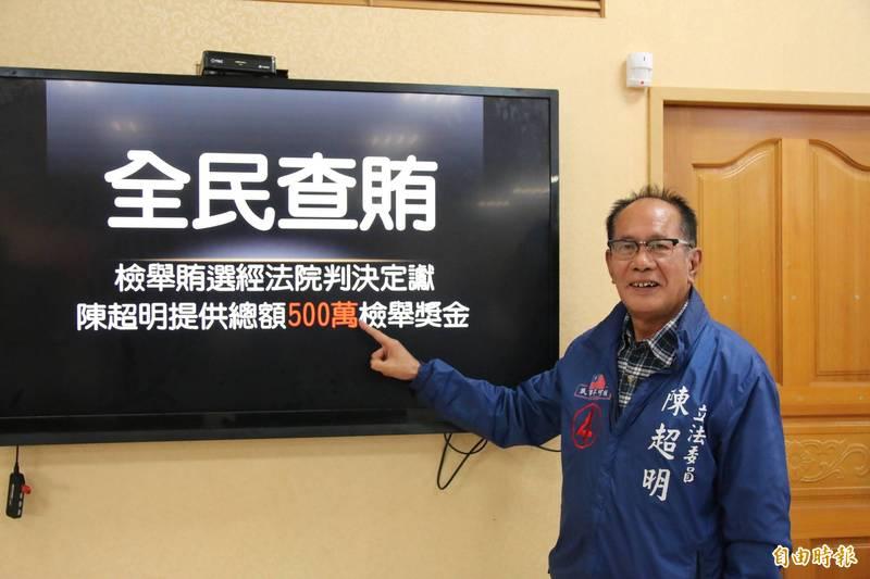 立委收賄案》陳超明自稱「仁慈立委」不認罪 檢批:活在平行時空