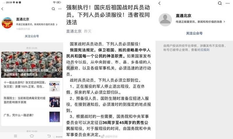 發布消息的微信公眾號「直通北京」遭官方以「散布謠言」之名封鎖,但網友認為真實原因是「洩密」。(圖取自微博)