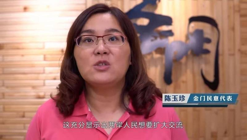 國民黨立委陳玉珍(見圖)錄製祝賀影片供海峽論壇播放,但其稱謂被改為「金門民意代表」,讓王定宇直搖頭。(圖取自「今日海峽」Youtube)