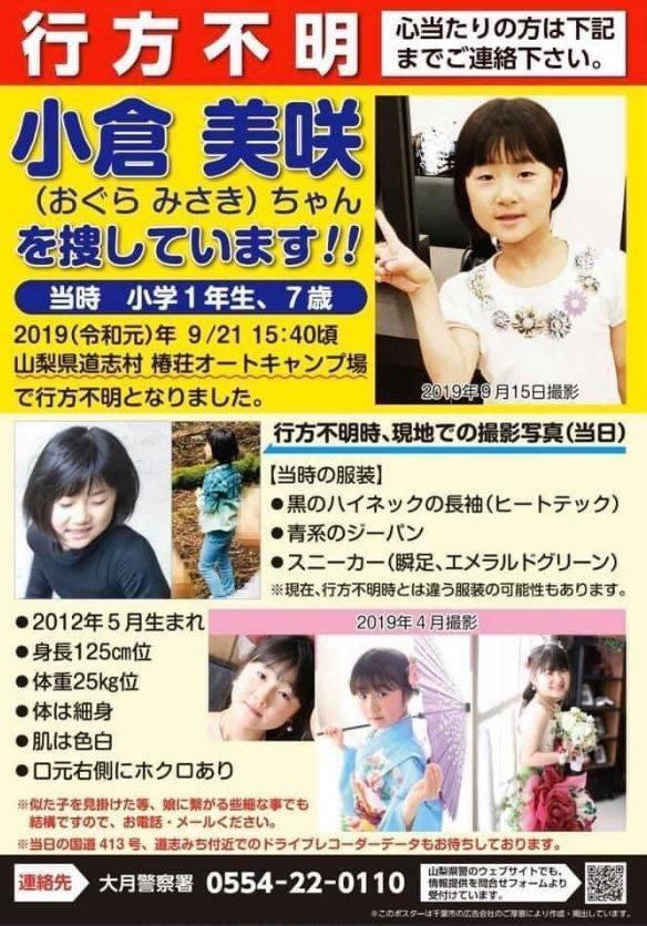 日本小學1年級女童小倉美咲,去年9月21日和家人露營時失蹤,警方今(21日)重新展開搜索。(圖擷自「行方不明の小倉美咲(8歳)を捜す為に母親がツイートしてます」推特)