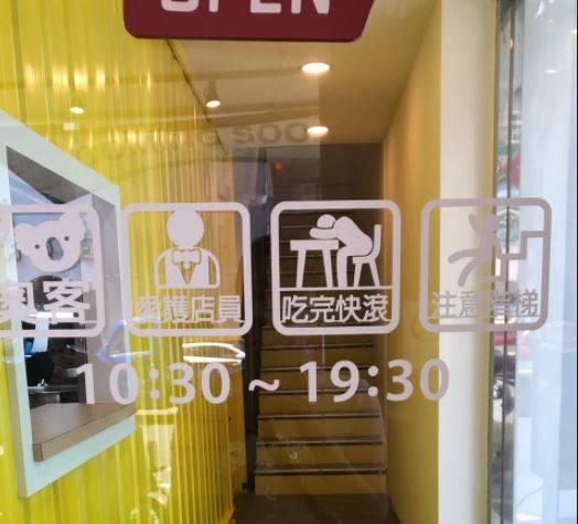 原PO貼出玻璃門上印著霸氣規定的店家,讓許多網友覺得心聲被說出了。(圖擷自爆廢公社)