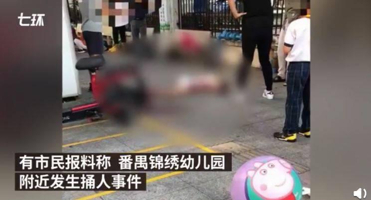 廣州幼稚園前爆持刀殺人案 學童2死3傷、嫌犯自殘送醫亡