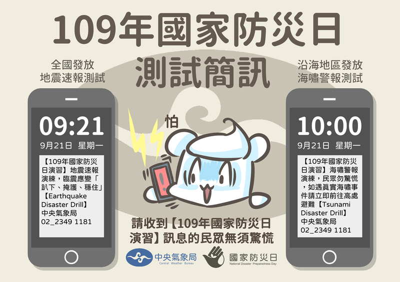 氣象局將於今日上午9點21分進行「地震速報測試」。(圖擷取自中央氣象局)
