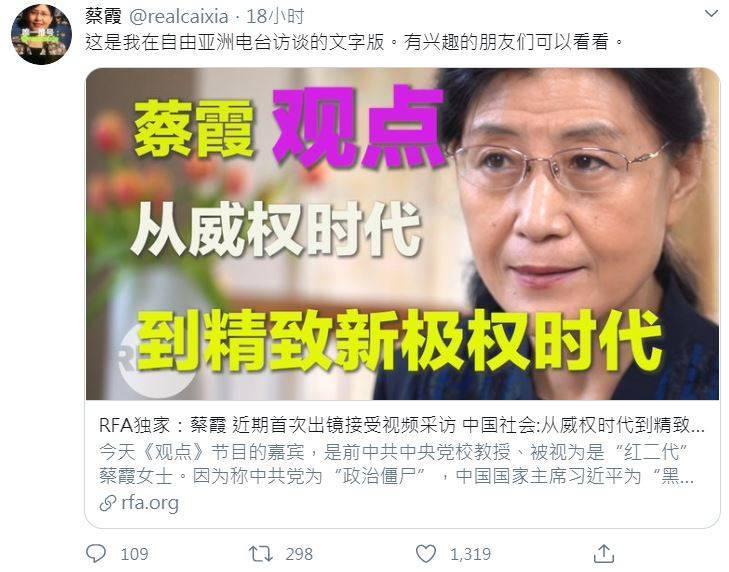 遭開除黨籍的前中共黨校教授蔡霞受訪指出,中國社會經過幾千年皇權政治,「斯德哥爾摩症候群」從沒改變過,呼籲中國打破共產黨的外殼。(圖擷取自Twitter)