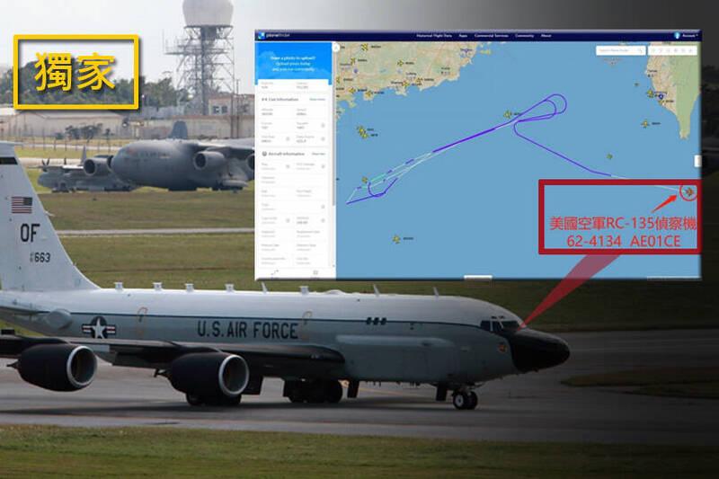 國解放軍軍機頻繁擾台,今天連續第4天被記錄到侵犯西南空域,空軍照例廣播驅離,而美軍RC-135偵察機也從一早就在周邊巡弋。(本報合成)