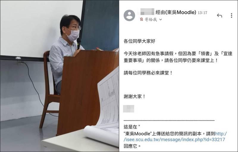 徐永明爆出涉貪風暴後仍在東吳大學授課(左),今日被北檢起訴,今日下午的課程稱「因急事請假」。(讀者提供)
