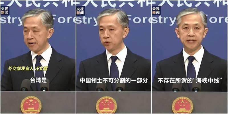 汪文斌今天說:「不存在所謂的海峽中線。」(圖取自中國央視)
