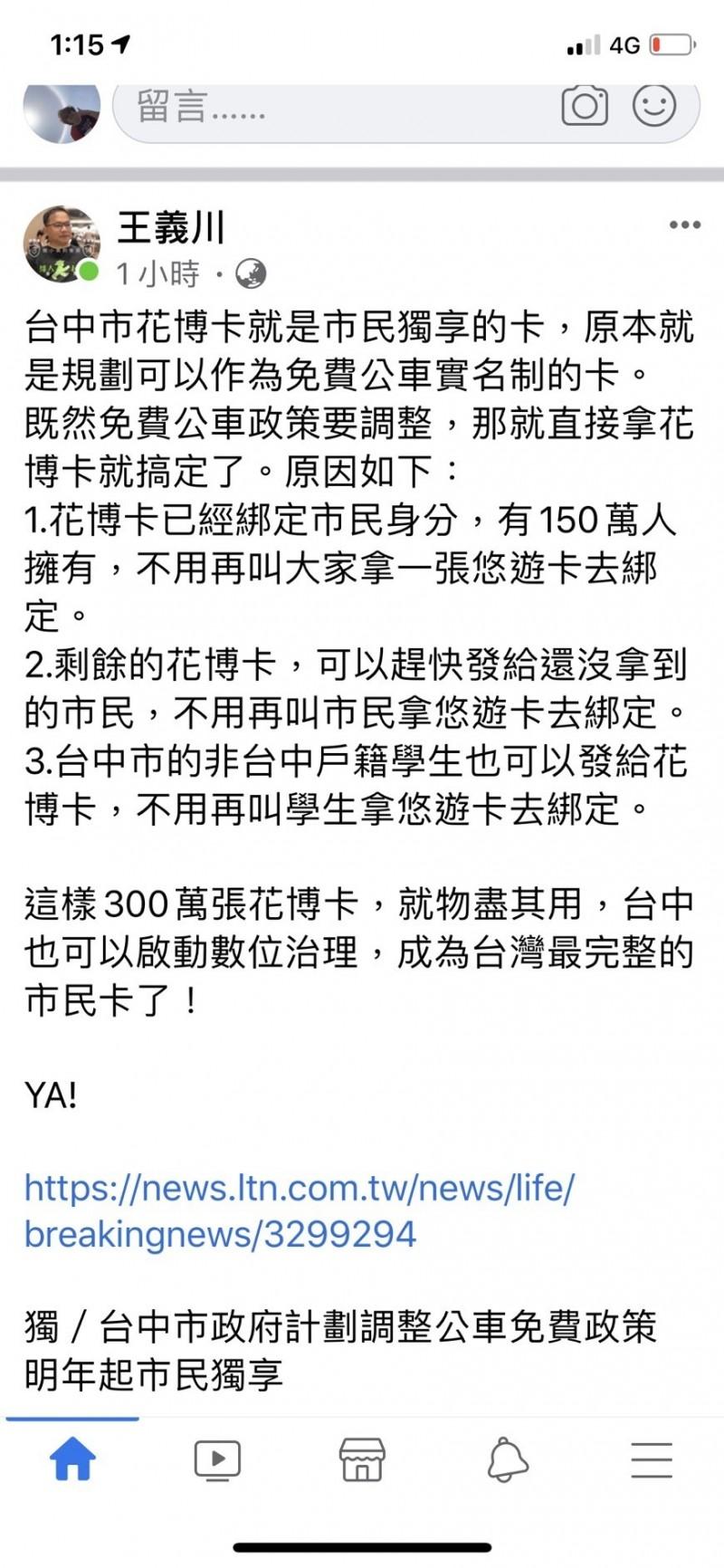 台中明年起免費公車改「市民限定」,前交通局長王義川建議,直接綁花博卡就搞定。(圖擷自王義川臉書)