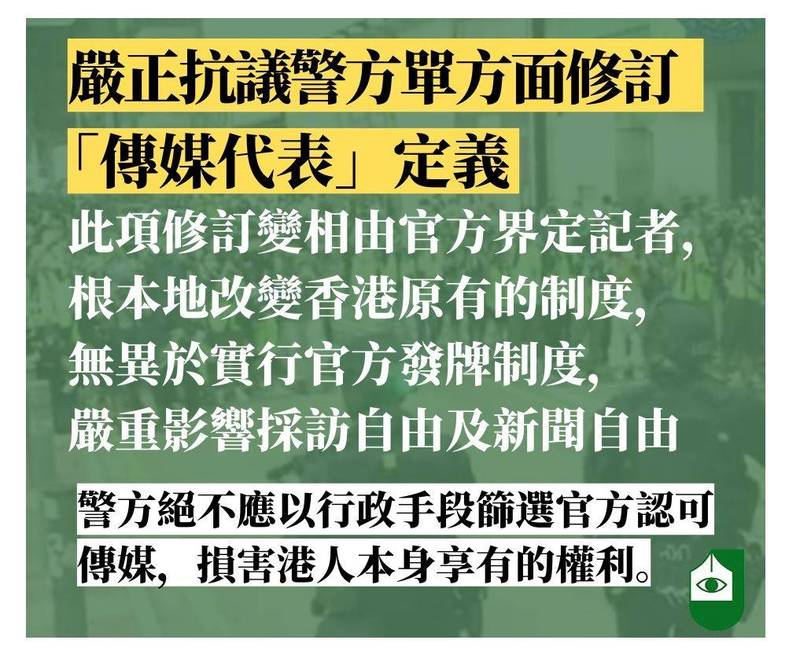 8個媒體組織今晚發表聯合聲明,譴責港警在完全沒跟業界溝通下,單方面破壞雙方關係,要求港警收回「傳媒代表」定義的修訂,否則會採取一切可行、必要措施回應。(圖擷取自香港記者協會臉書)