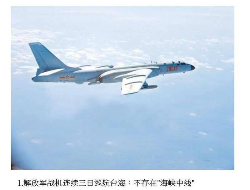 有中媒報導共機踰越台海中線的新聞,被抓包不但使用舊照片,還偷偷把台灣軍機P掉。(圖擷取自中媒)
