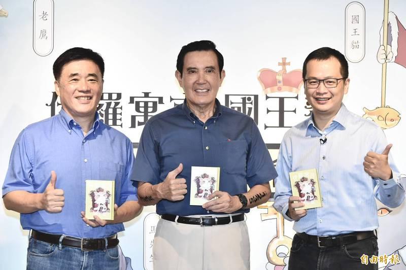 前總統馬英九(中)、前台北市長郝龍斌(左)今22日出席羅智強(右)「伊羅寓言」新書發表會。(記者塗建榮攝)