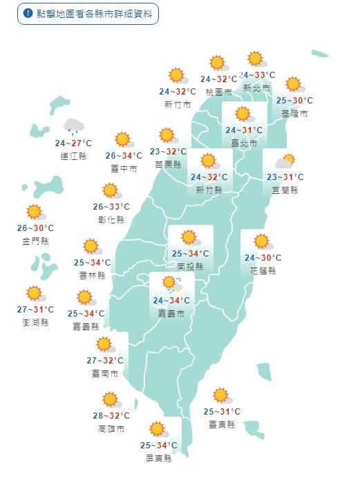 明天白天北部及東半部高溫約29至32度,中南部地區33至35度。(圖擷取自中央氣象局)