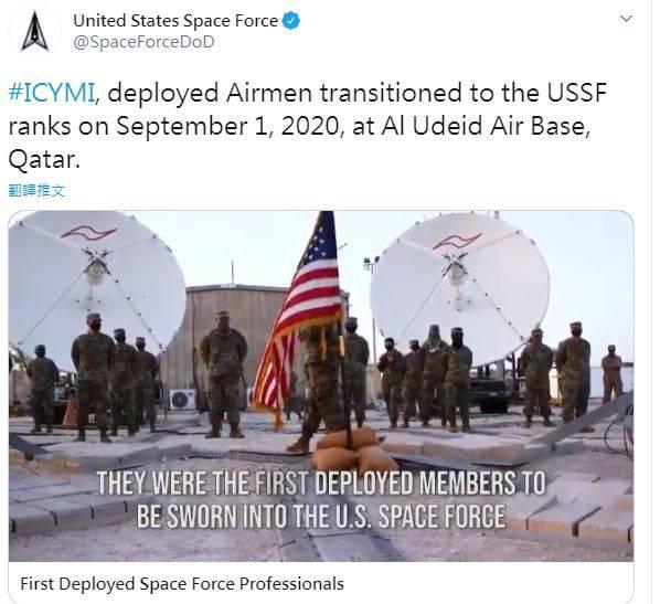 美國太空軍21日在其推特帳號上發佈一段影片,公佈月初太空軍在卡達烏代德空軍基地宣示片段。(擷取自美國太空軍推特)