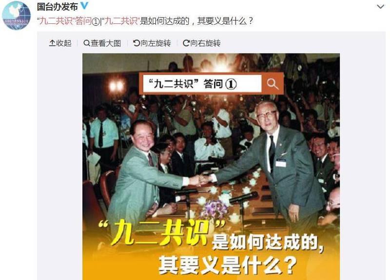 中國國台辦轄下的「海峽兩岸關係研究中心」以澄清口吻發文,強調「『九二共識』是雙方各自以口頭方式表述『海峽兩岸均堅持一個中國原則』的共識」,該文章隨後也被國台辦轉發。(圖取自微博)