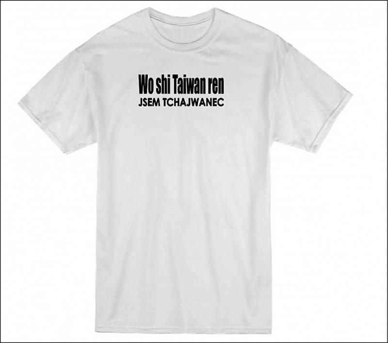 印有「我是台灣人」拼音和捷克語的T恤爆紅。(取自網路)