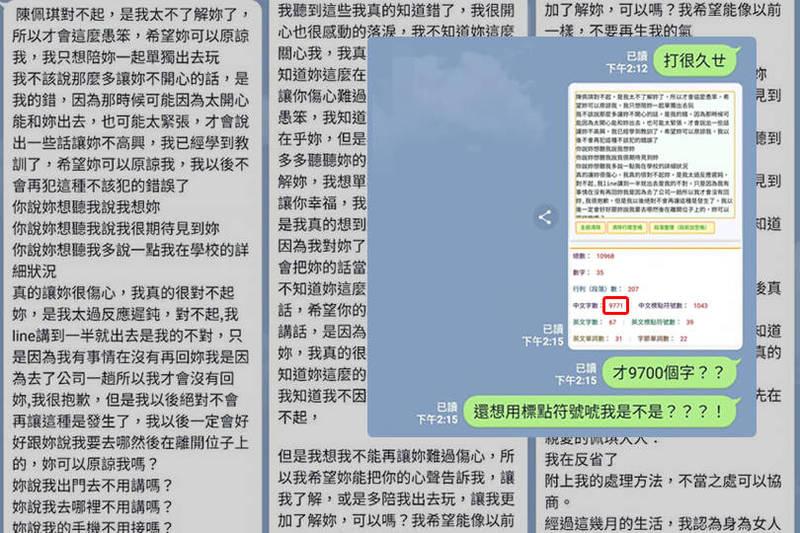 女網友表示,男友給的1萬字悔過書,扣掉標點符號剩下約9700字。(圖取自臉書社團「爆廢公社公開版」,本報合成)