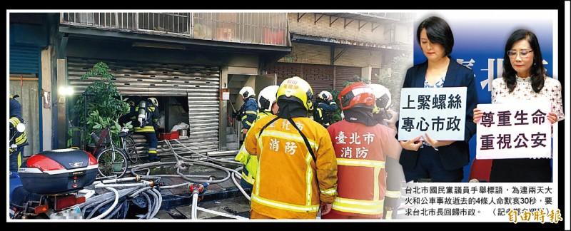 台北市國民黨議員手舉標語,為連兩天大火和公車事故逝去的4條人命默哀30秒,要求台北市長回歸市政。(記者鄭名翔攝)
