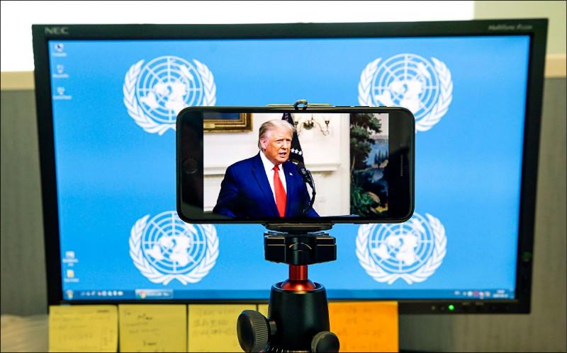 第75屆聯合國大會總辯論22日登場,美國總統川普在預先錄製的近8分鐘演說中火力全開,就武漢肺炎疫情、經濟發展與環保等議題,點名批評中國至少12次,首次主張聯合國必須要求中國對其行為承擔責任。然而,中國官方媒體對此隻字不提,新華社僅不點名地發表評論文章,指稱「美國領導人」對中國的指責是「散布政治病毒」、「玷汙聯合國平台」。中國外交部23日則回應,不點名地反指川普「編造謊言」,以「不可告人的政治目的」無端抹黑中國,證明「霸凌行徑」是全球最嚴重威脅。(歐新社)