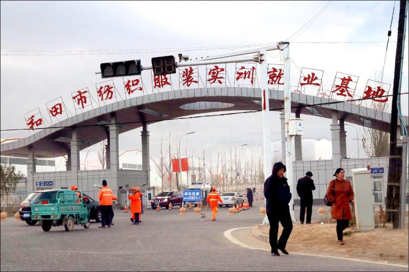 中國新疆和田市紡織服裝實訓就業基地,疑為強迫勞動據點之一。(美聯社檔案照)