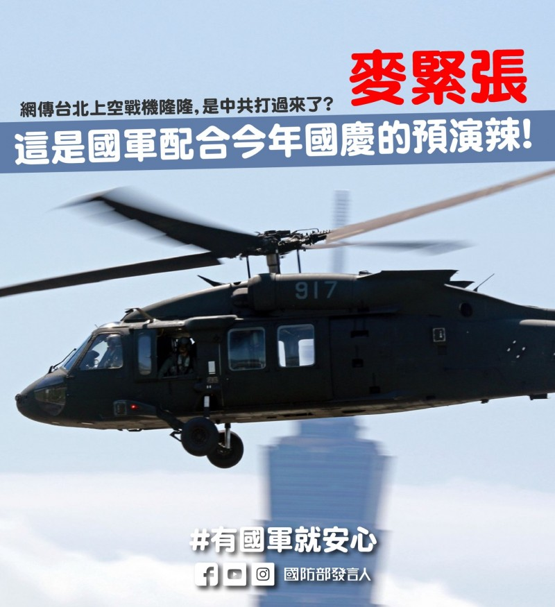 國防部在臉書發文說明今早軍機配合國慶預演之事(國防部提供)