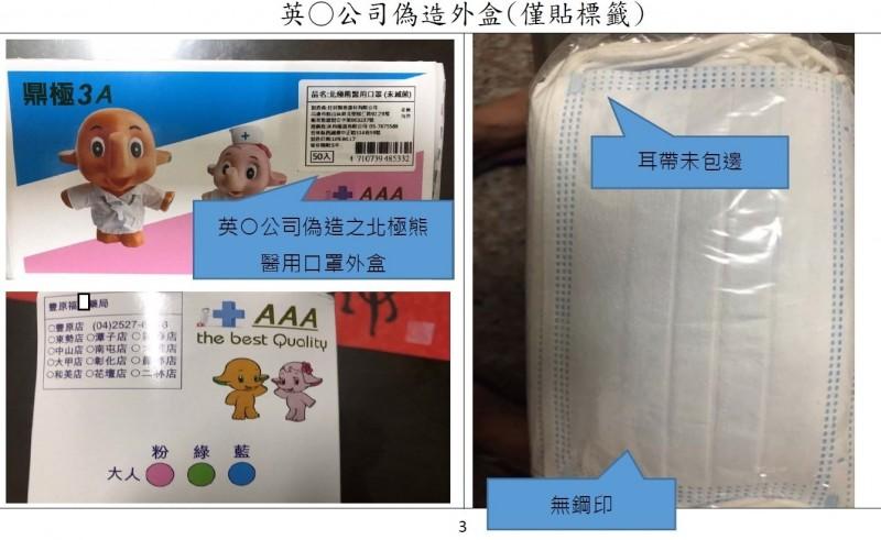 中檢提供英肯公司,偽造「北極熊醫用口罩」的外盒與口罩特徵。(記者張瑞楨翻攝)