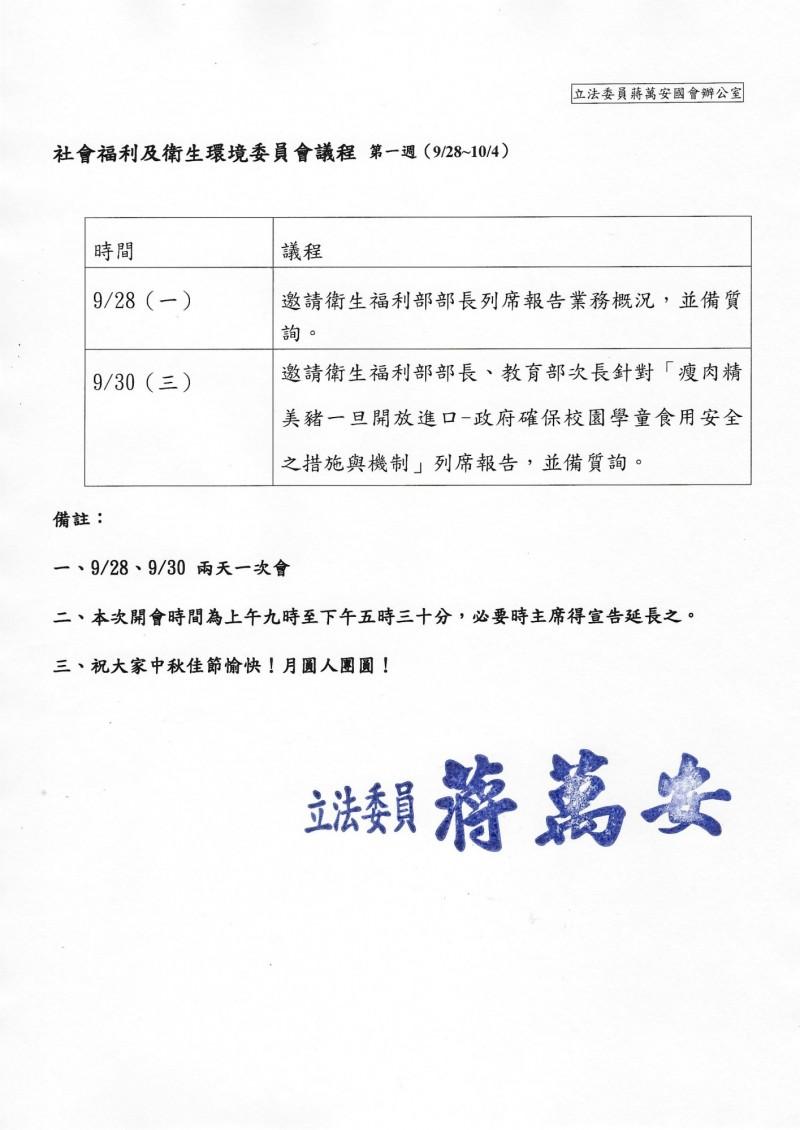 國民黨立委蔣萬安排出下週衛環委員會議程,將邀衛福部長陳時中到立院報告。(讀者提供)