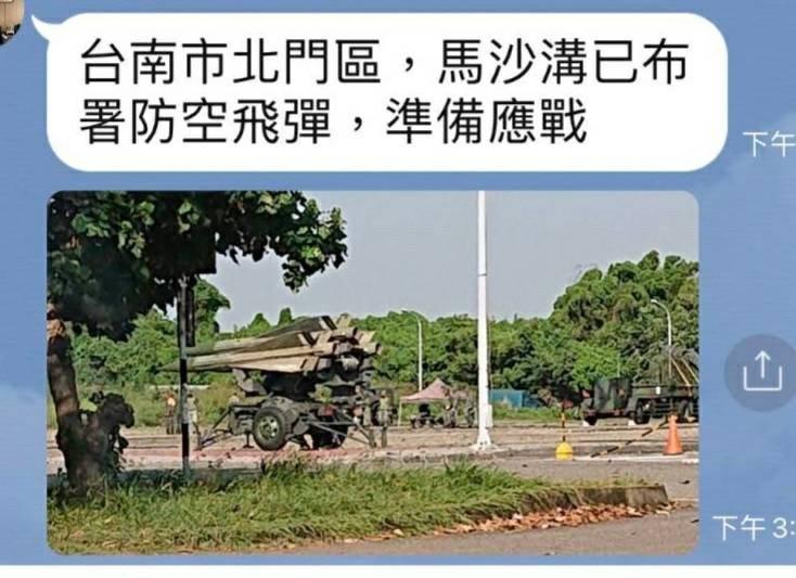 台中有民眾PO文指「台南市北門區馬沙溝已布署防空飛彈,準備應戰」,被警方以假訊息偵辦。(警方提供)