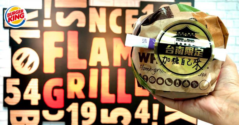 漢堡王為了回應台南網友熱情,推出隨堡附糖包活動,但因為有部分消費者反對,決定取消,改為不主動提供糖包。(漢堡王提供)(記者王捷攝)