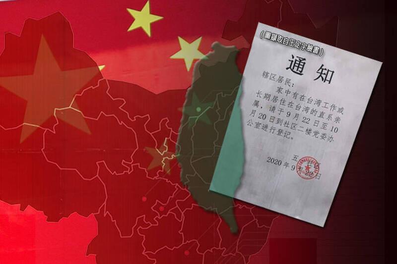 民進黨立委王定宇在臉書分享一張中國社區公告指出,中共開始進行「台灣關係普查」,實情如何還有待進一步瞭解。(本報合成)
