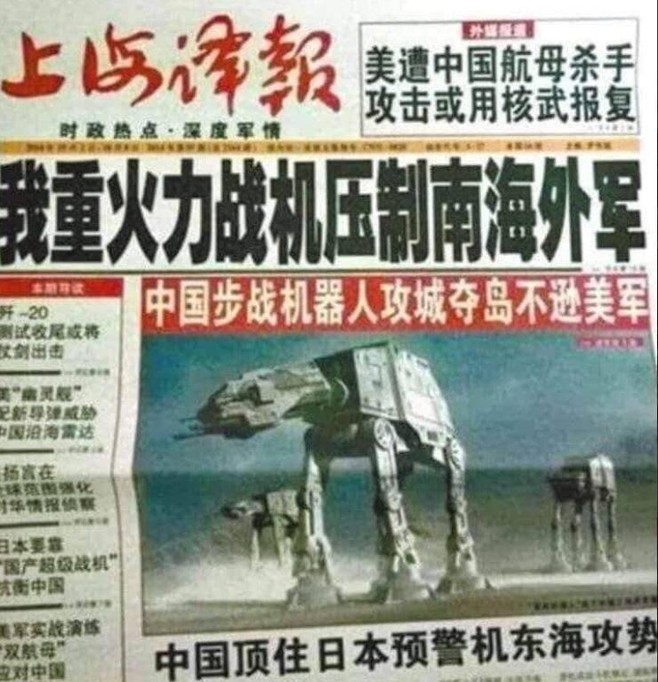 民進黨立委王定宇在臉書貼出中媒報紙「步戰機器人」的主照,諷刺報紙這樣弄,根本是「假到最高點無怨尤」。 (圖擷取自王定宇臉書)