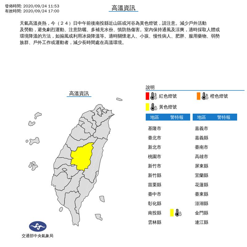 氣象局上午11時53分對南投縣發布高溫特報黃色燈號。(擷取自中央氣象局)