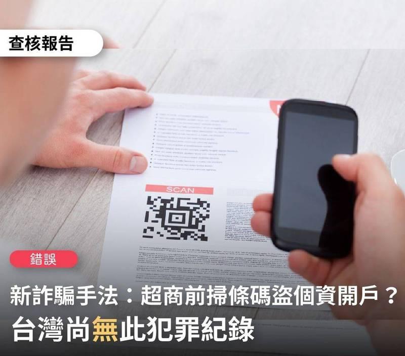 我國實際上沒出現掃碼竊資的相關犯罪紀錄,資安專家也強調「在台灣銀行開戶需要雙證件,傳言中的詐騙手法只拿到身分證,並不能在銀行開戶貸款」,因此該謠言為錯誤訊息。(圖取自「台灣事實查核中心」臉書粉專)