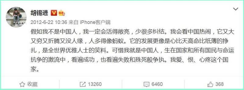 對於胡錫進8年前的抨擊文章,許多中國網友認為胡「第一次說了良心話」。(圖取自胡錫進微博)