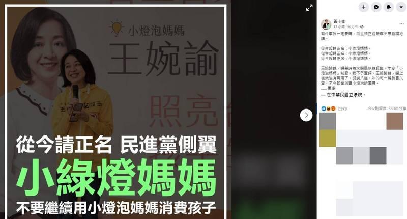 核能流言終結者創辦人黃士修昨日在臉書撰文砲轟時代力量立委王婉諭是「小綠燈媽媽」。(圖翻攝自黃士修臉書)