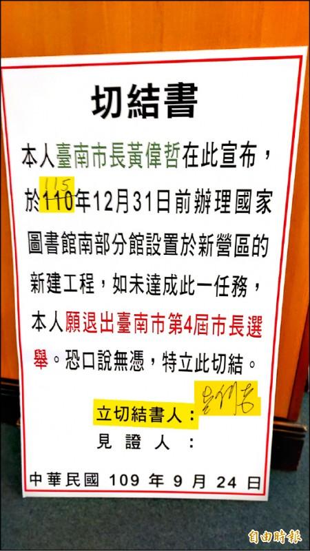 議員蔡育輝準備的國圖工程切結書看板,市長黃偉哲將日期改為115年,並簽名切結。(記者蔡文居攝)