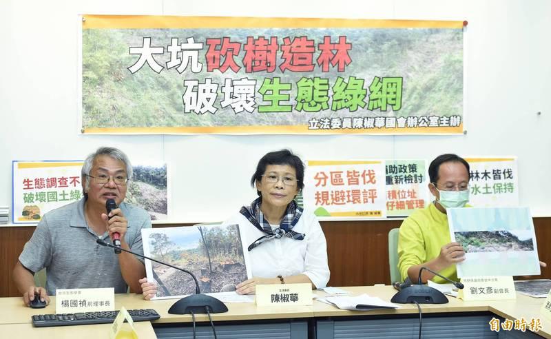 時力立委陳椒華(中)、台灣生態協會前理事長楊國禎(左)等人今天召開「大坑砍樹造林 破壞生態綠網」記者會,呼籲林務局暫緩伐木,檢討與修正政策。(記者廖振輝攝)