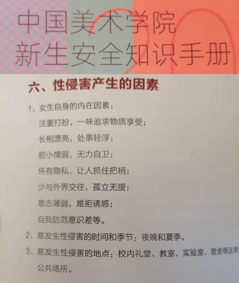 中國美術學院《新生安全知識手冊》關於「性侵害產生的因素」章節。(圖截自微博)
